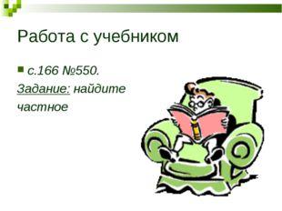 Работа с учебником с.166 №550. Задание: найдите частное