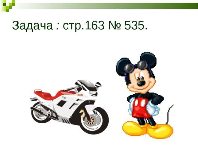 Задача :стр.163 № 535.