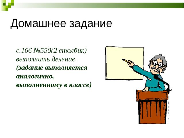 Домашнее задание с.166 №550(2 столбик) выполнить деление. (задание выполняетс...