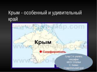 Крым - особенный и удивительный край Гутор Г. Н.-учитель географии МКОУ СОШ№
