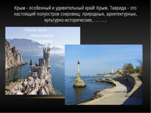 Крым - особенный и удивительный край! Крым, Таврида - это настоящий полуостро