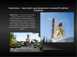 Севастополь - это город морской славы. Одетый в камень, бетон и асфальт, с ар