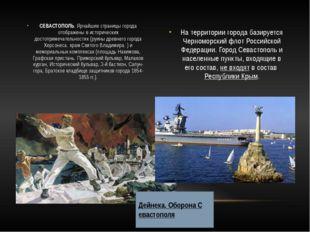 СЕВАСТОПОЛЬ. Ярчайшие страницы города отображены в исторических достопримеча