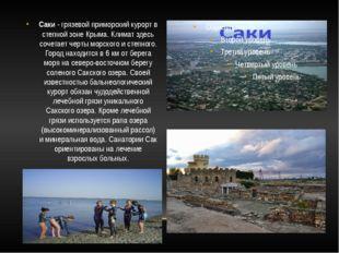 Саки - грязевой приморский курорт в степной зоне Крыма. Климат здесь сочетает