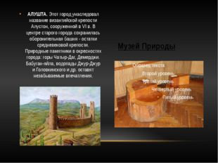 АЛУШТА. Этот город унаследовал название византийской крепости Алустон, сооруж