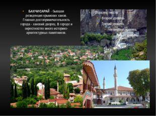 БАХЧИСАРАЙ - бывшая резиденция крымских ханов. Главная достопримечательность
