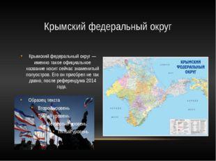 Крымский федеральный округ — именно такое официальное название носит сейчас з