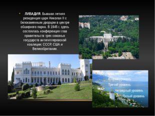 ЛИВАДИЯ. Бывшая летняя резиденция царя Николая II с белокаменным дворцом в це