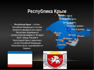 Республика Крым – субъект Российской Федерации в составе Крымского федерально