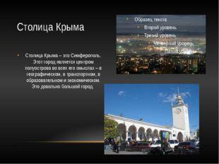 Столица Крыма – это Симферополь. Этот город является центром полуострова во в