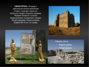 СИМФЕРОПОЛЬ - В городе и окрестностях немало памятников истории и культуры. С