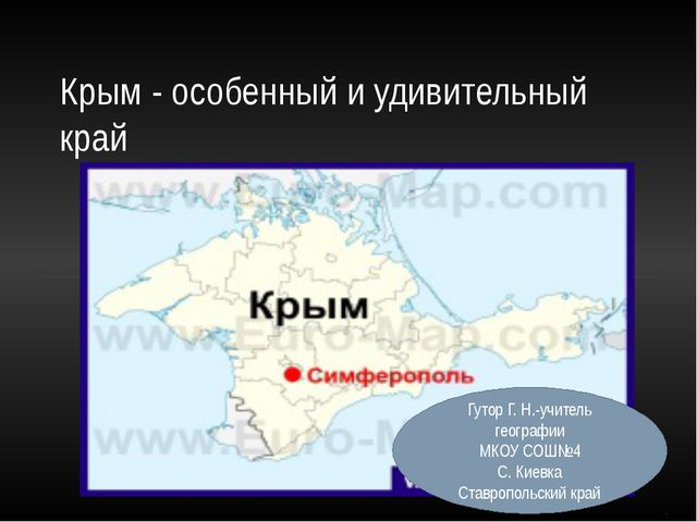 Крым - особенный и удивительный край Гутор Г. Н.-учитель географии МКОУ СОШ№...