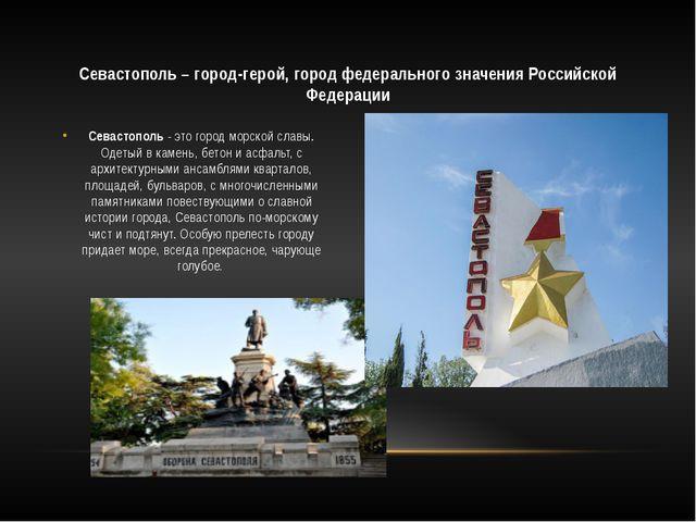 Севастополь - это город морской славы. Одетый в камень, бетон и асфальт, с ар...