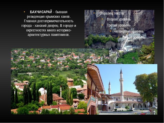 БАХЧИСАРАЙ - бывшая резиденция крымских ханов. Главная достопримечательность...