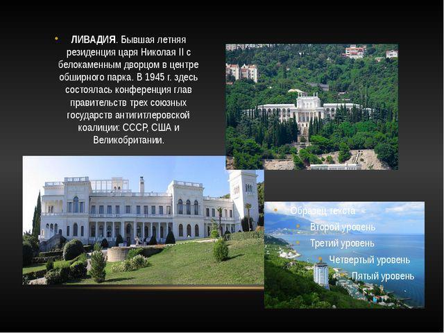 ЛИВАДИЯ. Бывшая летняя резиденция царя Николая II с белокаменным дворцом в це...