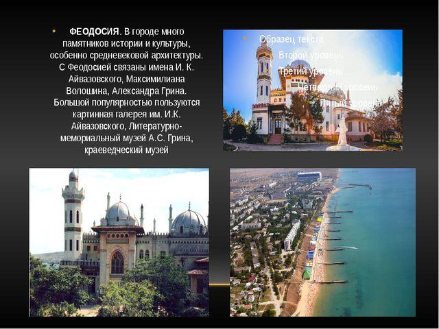 ФЕОДОСИЯ. В городе много памятников истории и культуры, особенно средневеково...
