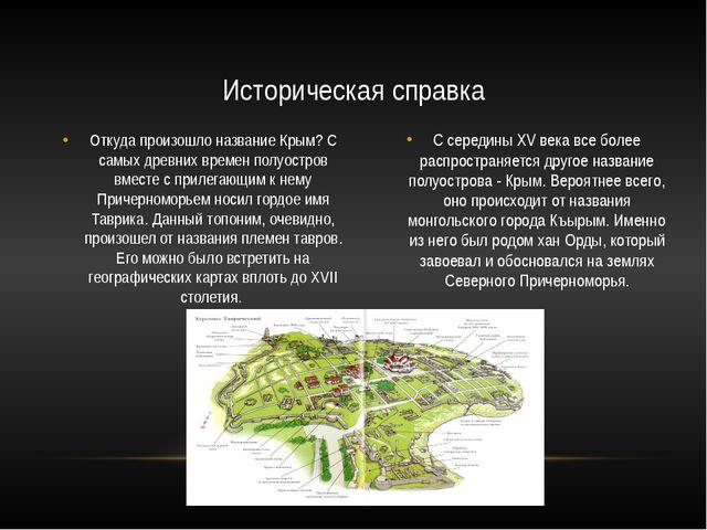С середины XV века все более распространяется другое название полуострова - К...