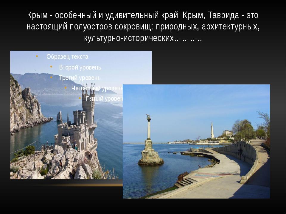 Крым - особенный и удивительный край! Крым, Таврида - это настоящий полуостро...