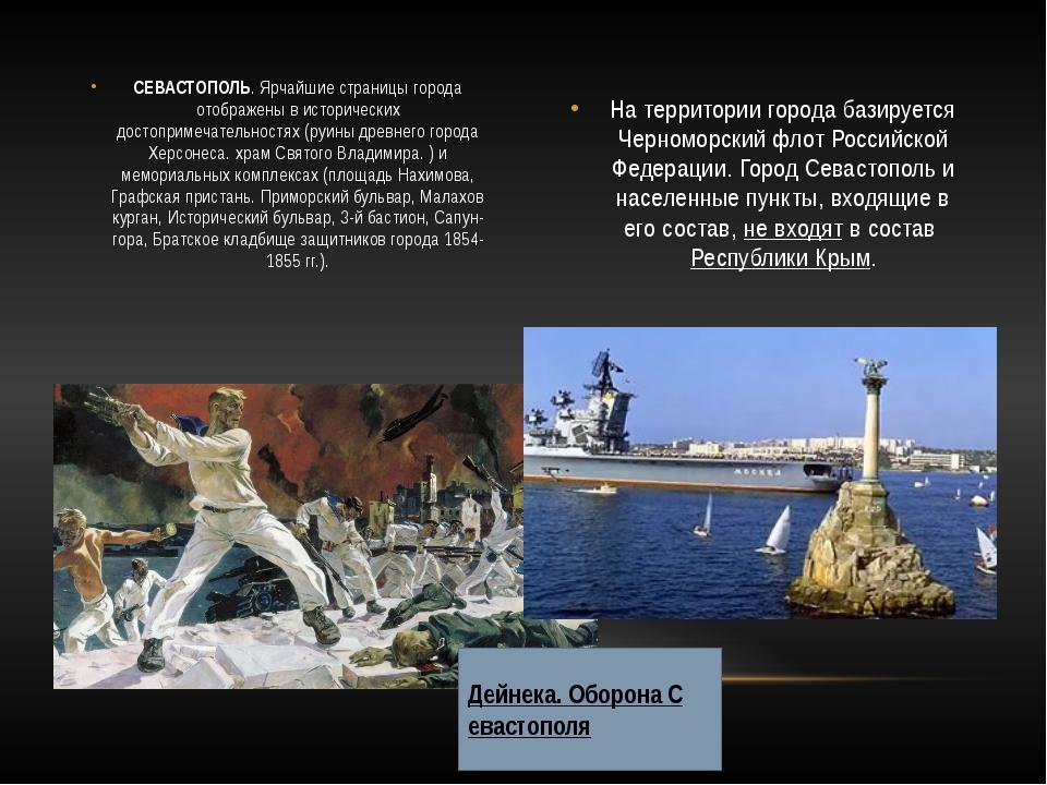 СЕВАСТОПОЛЬ. Ярчайшие страницы города отображены в исторических достопримеча...