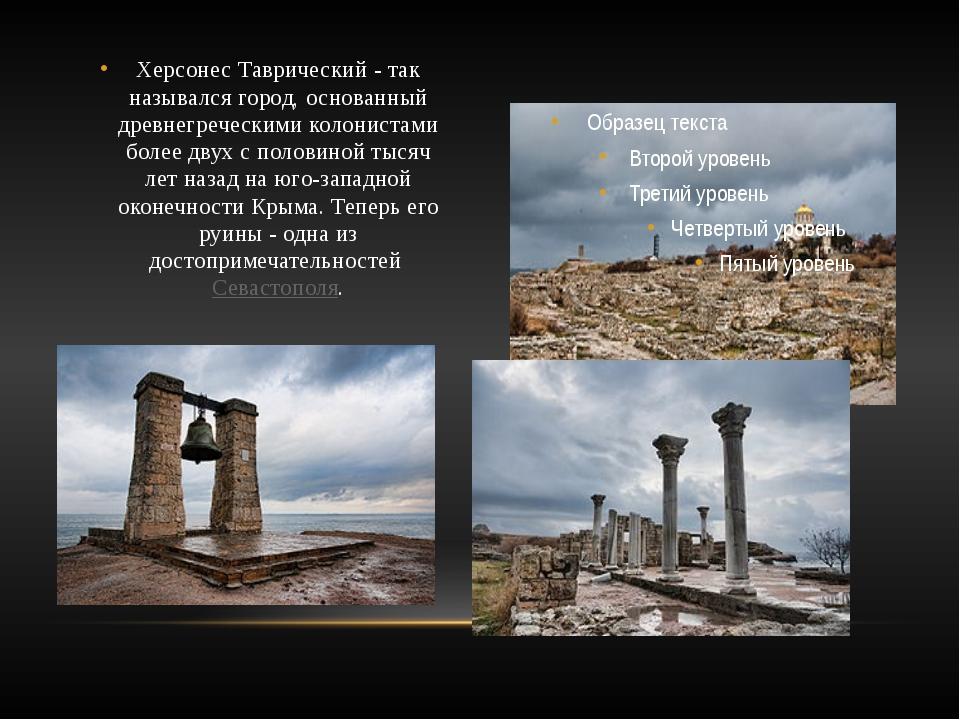 Херсонес Таврический - так назывался город, основанный древнегреческими колон...