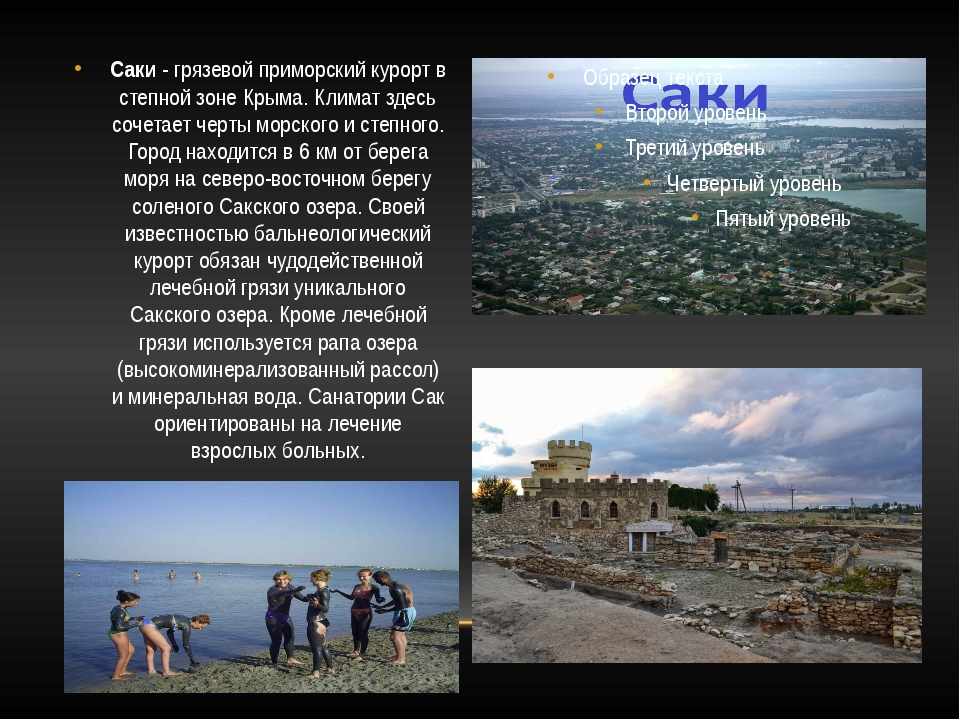 Саки - грязевой приморский курорт в степной зоне Крыма. Климат здесь сочетает...