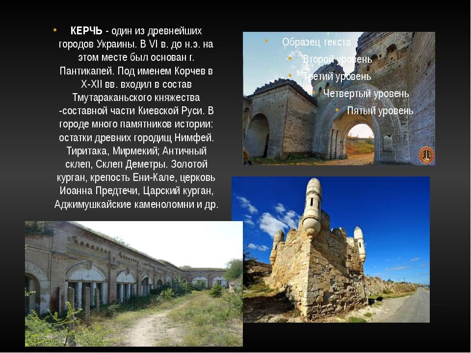 КЕРЧЬ - один из древнейших городов Украины. В VI в. до н.э. на этом месте был...