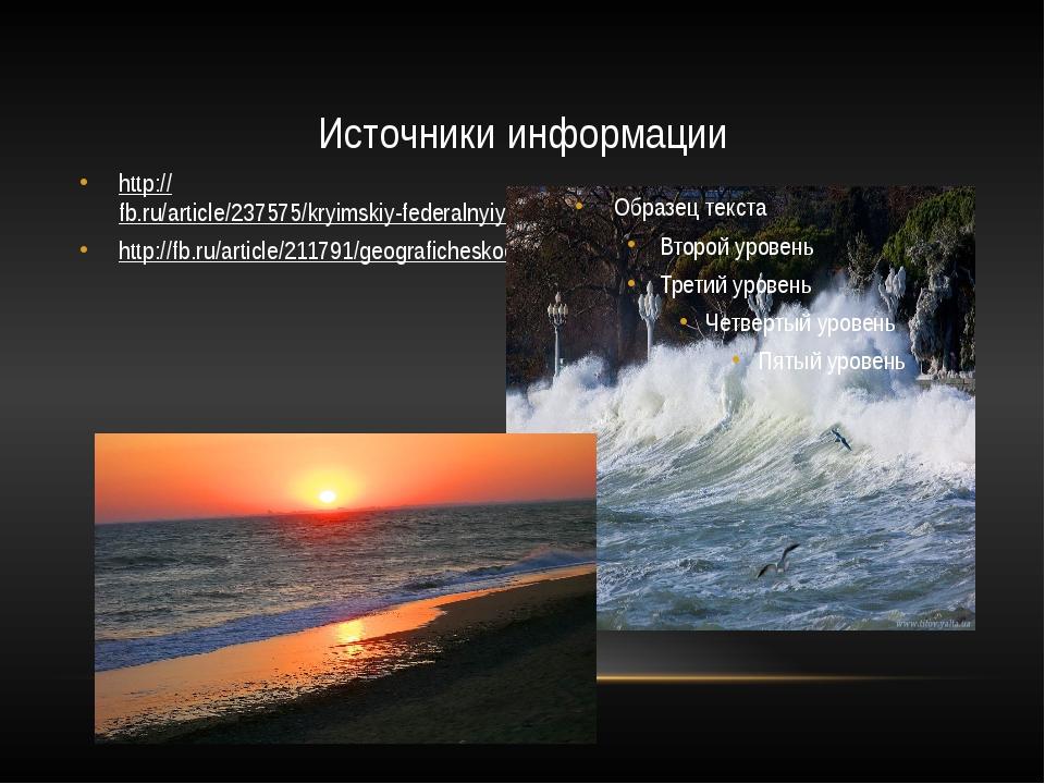 http://fb.ru/article/237575/kryimskiy-federalnyiy-okrug-rossii-kryimskiy-fede...