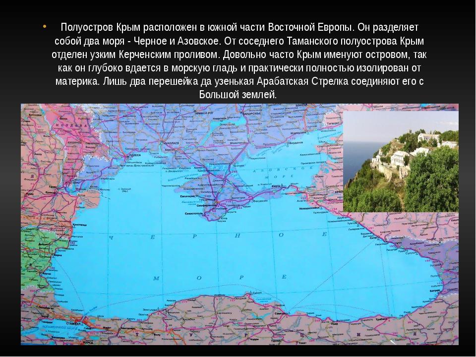 Полуостров Крым расположен в южной части Восточной Европы. Он разделяет собо...