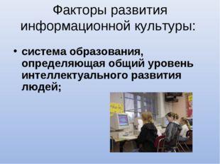 Факторы развития информационной культуры: система образования, определяющая о