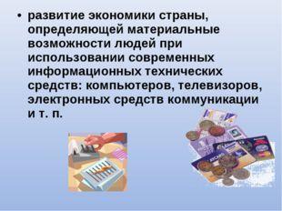 развитие экономики страны, определяющей материальные возможности людей при ис