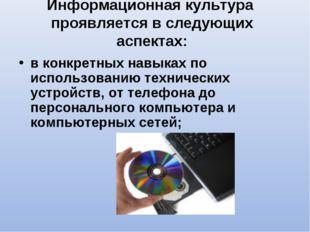 Информационная культура проявляется в следующих аспектах: в конкретных навыка