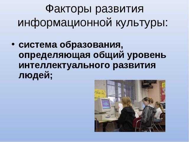 Факторы развития информационной культуры: система образования, определяющая о...