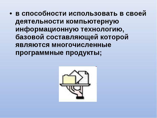 в способности использовать в своей деятельности компьютерную информационную т...