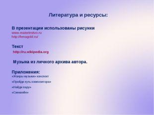 Литература и ресурсы: В презентации использованы рисунки www.materinstvo.ru
