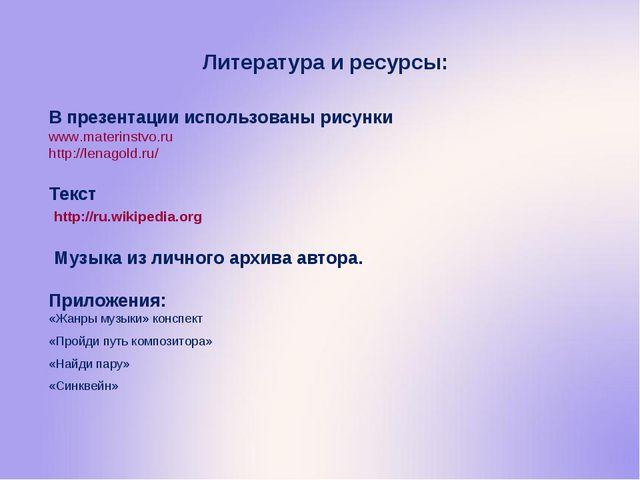 Литература и ресурсы: В презентации использованы рисунки www.materinstvo.ru...
