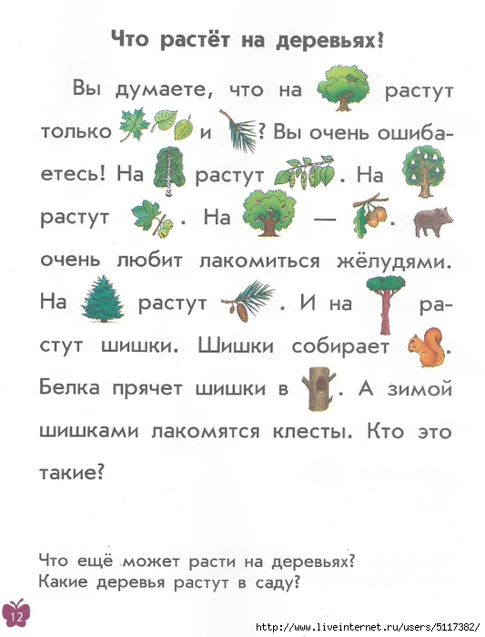 http://img1.liveinternet.ru/images/attach/c/8/99/260/99260699_large_Scan0686.jpg