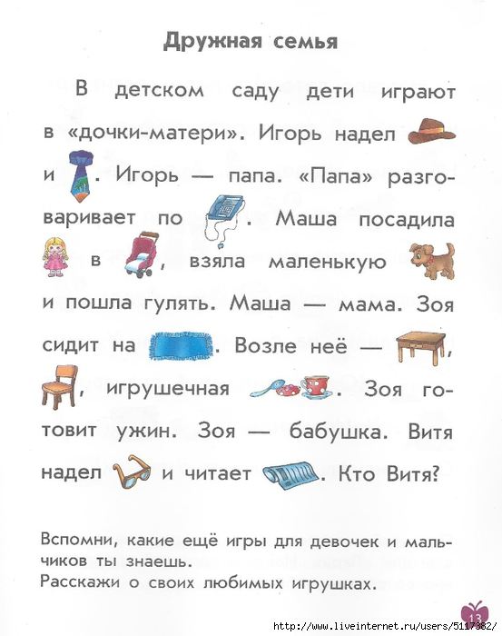 http://img0.liveinternet.ru/images/attach/c/8/99/260/99260700_large_Scan0687.jpg