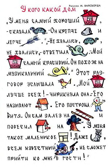 http://allforchildren.ru/ex/read/1968-04.jpg