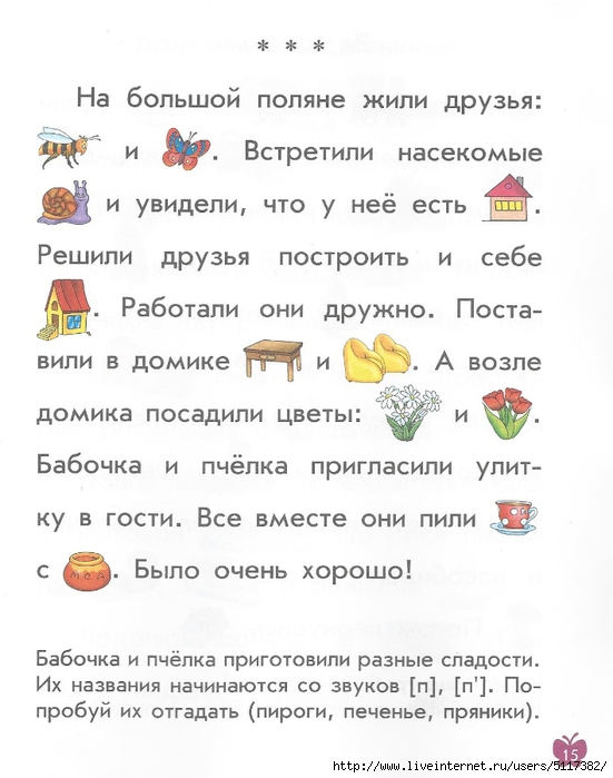 Днем рождения, тексты в картинках для пересказа