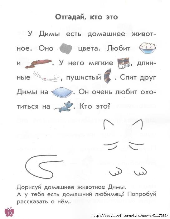 http://img1.liveinternet.ru/images/attach/c/8/99/260/99260695_large_Scan0684.jpg