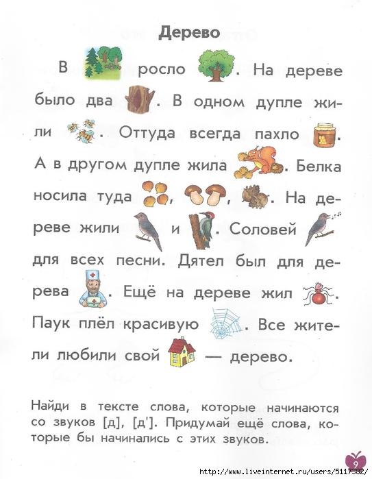 http://img0.liveinternet.ru/images/attach/c/8/99/260/99260694_large_Scan0683.jpg