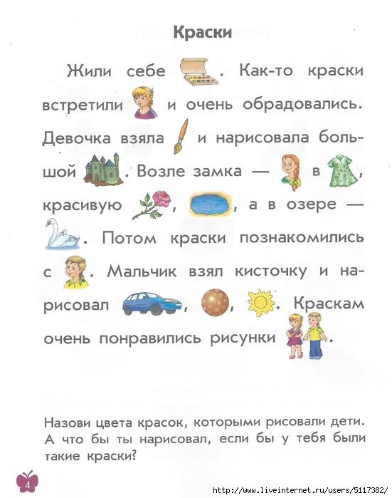 http://img0.liveinternet.ru/images/attach/c/8/99/260/99260688_large_Scan0678.jpg