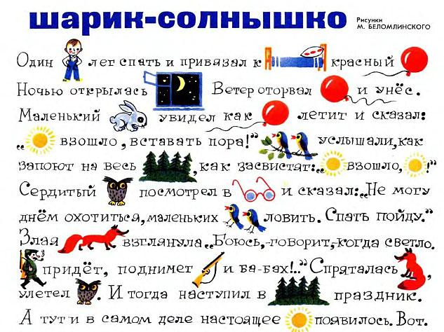 http://allforchildren.ru/ex/read/1967-05.jpg