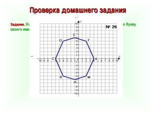 Проверка домашнего задания Задание. На координатной плоскости постройте фигур