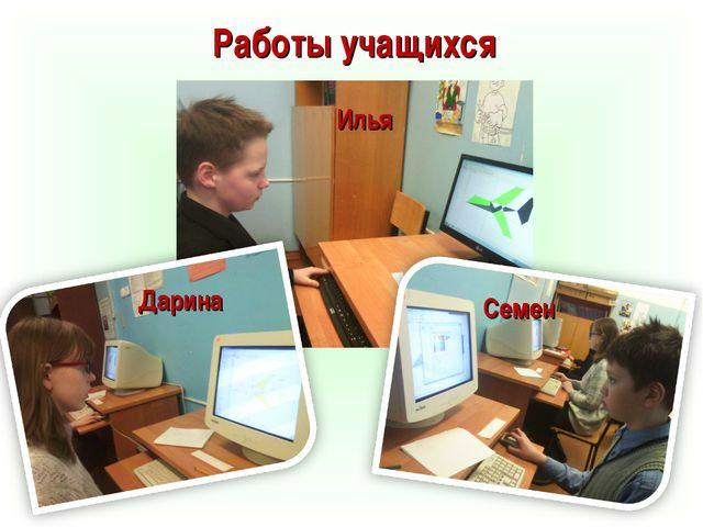 Работы учащихся Илья Дарина Семен