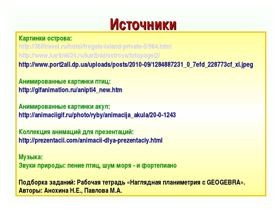 Источники Картинки острова: http://360travel.ru/hotel/fregate-island-private-...