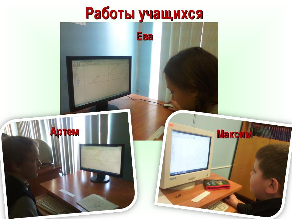 Работы учащихся Ева Артем Максим