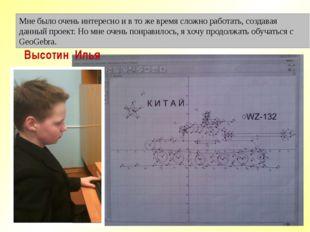 Высотин Илья Мне было очень интересно и в то же время сложно работать, создав
