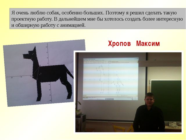 Хропов Максим Я очень люблю собак, особенно больших. Поэтому я решил сделать...
