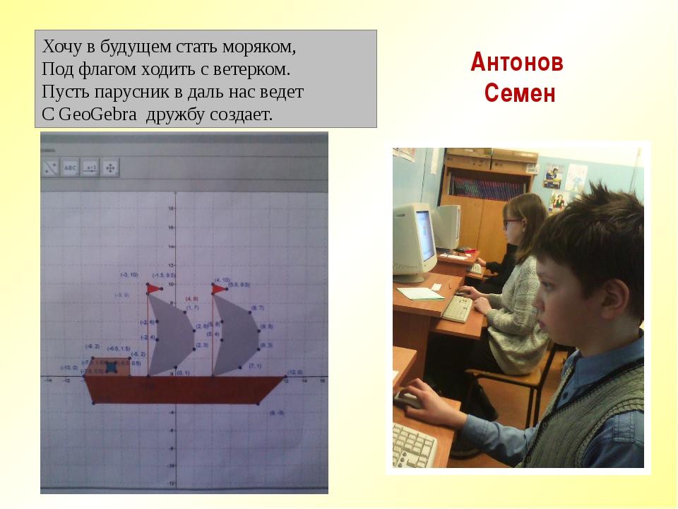 Антонов Семен Хочу в будущем стать моряком, Под флагом ходить с ветерком. Пус...